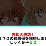 哀ちゃんがとうとう50に!