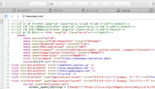 SafariでのHTMLソースの表示
