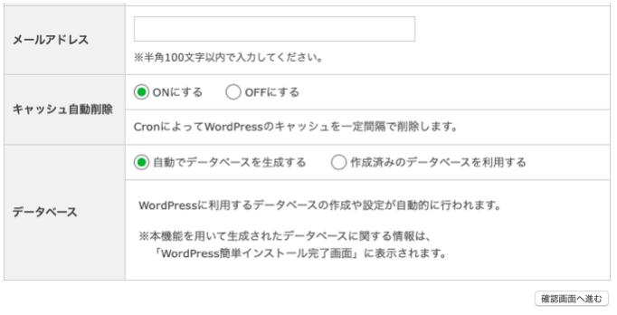 ワードプレスのインストール手順の説明図4