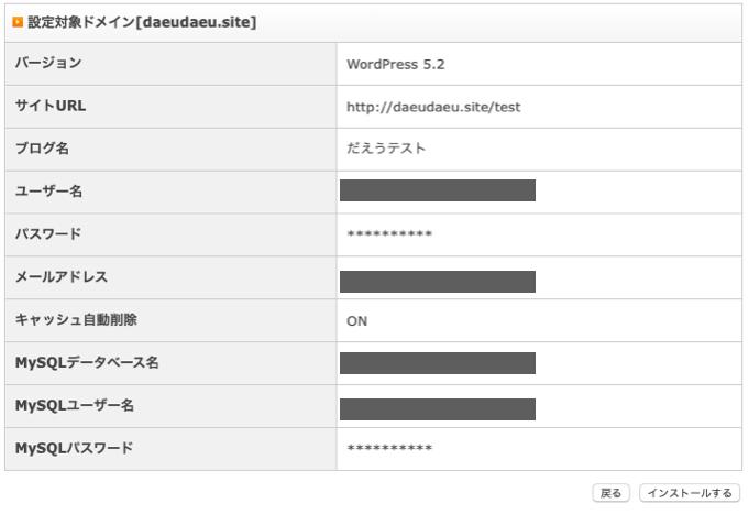 ワードプレスのインストール手順の説明図5