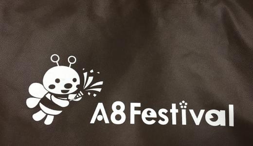 A8フェスティバル2018 in 横浜に行ってきたぞ