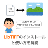 【C言語】LibTIFFのインストールと使用方法・使用例