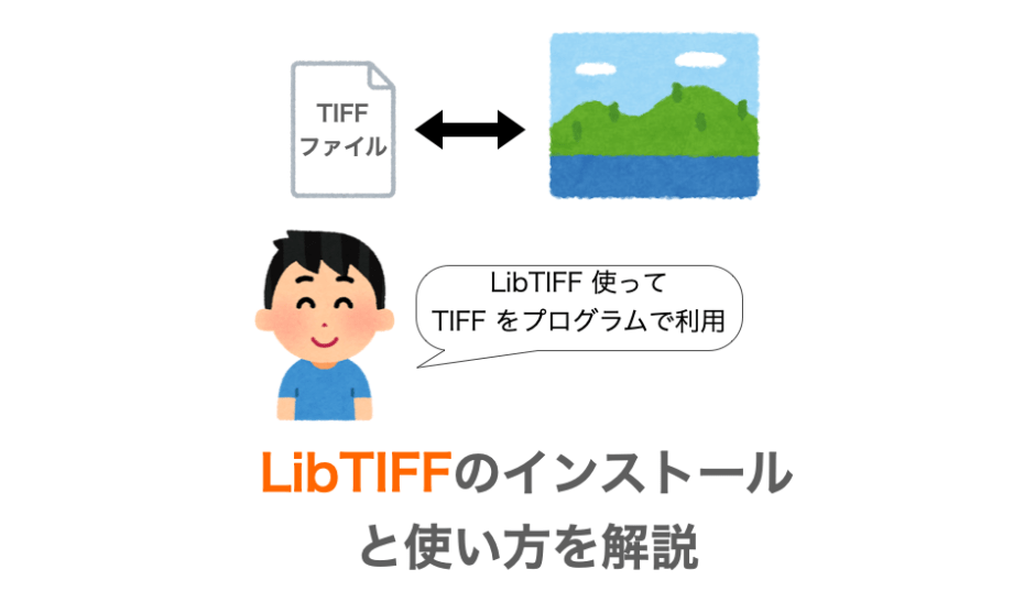 libtiffの使い方解説ページアイキャッチ
