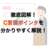 【C言語】ポインタを初心者向けに分かりやすく解説