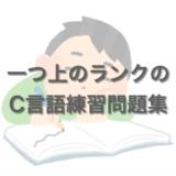 C言語練習問題のアイキャッチ