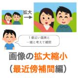 C言語で画像の拡大縮小(最近傍補間編)