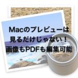 Macにおけるペイントは「プレビュー」 画像もPDFも編集可