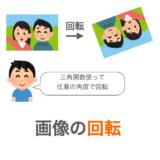 C言語で画像を回転