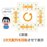 【C言語】2次元配列を回転して表示させよう