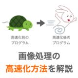 【C言語】画像処理プログラムの高速化方法を解説