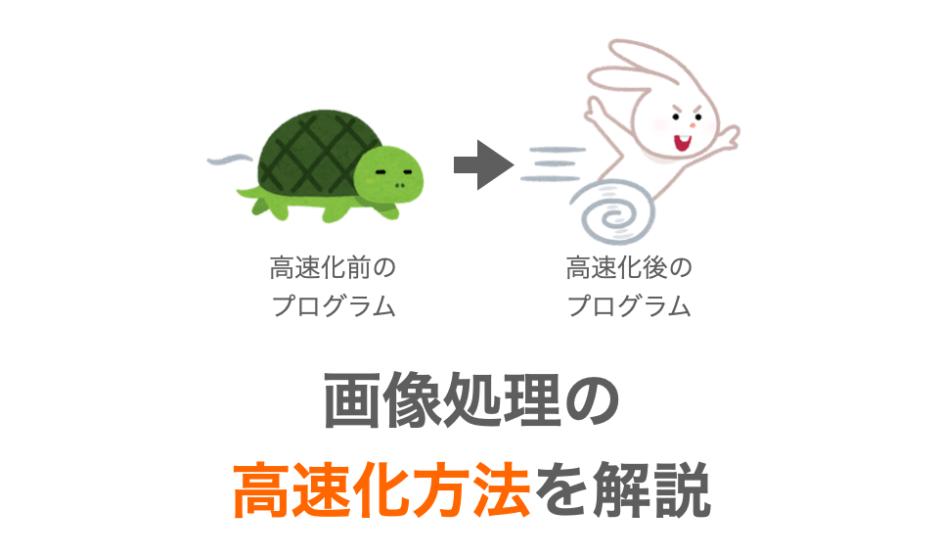 画像処理の高速化方法解説ページのアイキャッチ