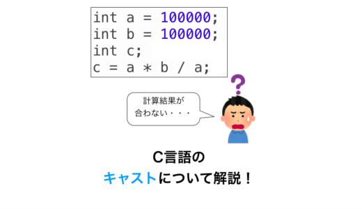 C言語のキャストについて解説!「符号あり」と「符号なし」の比較・計算は特に危険!