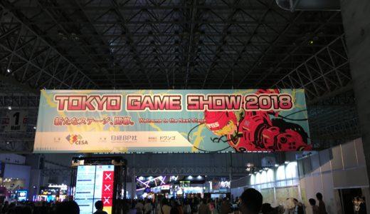 東京ゲームショウ2018(TGS2018)に行ってみました!混み具合などをレポートします。