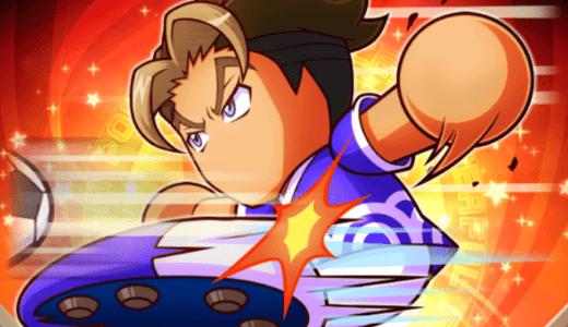 【パワサカ】剣条 尊の金特イベント能力依存情報
