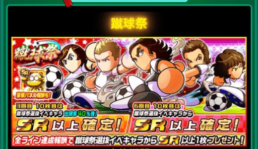 【パワサカ】マルディーニ追加!激アツの蹴球祭ガチャ!