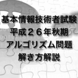 平成26年(H26)秋期 基本情報技術者試験 アルゴリズム問題 解き方解説