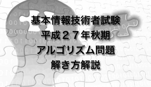 平成27年(H27)秋期 基本情報技術者試験 アルゴリズム問題 解き方解説