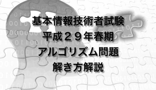 平成29年(H29)春期 基本情報技術者試験 アルゴリズム問題 解き方解説