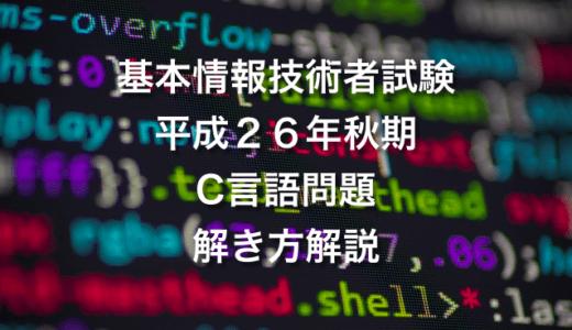 平成26年(H26)秋期 基本情報技術者試験 C言語問題 解き方解説