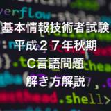 平成27年(H27)秋期 基本情報技術者試験 C言語問題 解き方解説