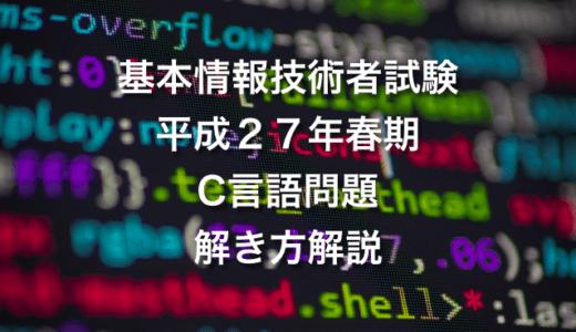平成27年(H27)春期 基本情報技術者試験 C言語問題 解き方解説