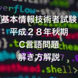 平成28年(H28)秋期 基本情報技術者試験 C言語問題 解き方解説