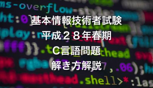 平成28年(H28)春期 基本情報技術者試験 C言語問題 解き方解説
