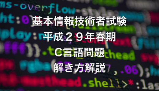 平成29年(H29)春期 基本情報技術者試験 C言語問題 解き方解説