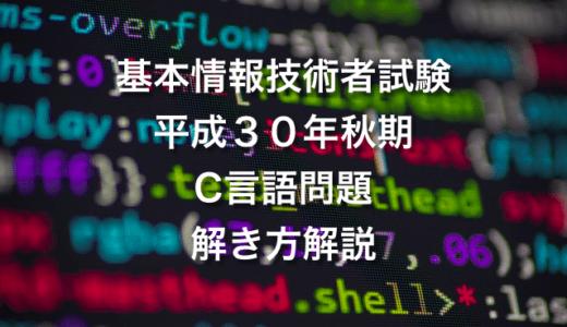 平成30年(H30)秋期 基本情報技術者試験 C言語問題 解き方解説