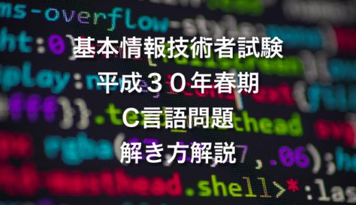 平成30年(H30)春期 基本情報技術者試験 C言語問題 解き方解説