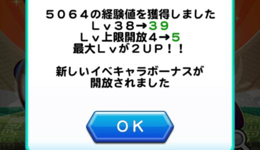 【パワサカ】黒石野テツオ解放完了!金特成功依存はディフェンス能力?!
