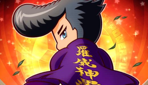 【パワサカ】土岐津 レオンの金特イベント能力依存情報
