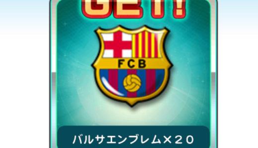 【パワサカ】挑戦!FCバルセロナの報酬「厳選SRイベキャラ引換券2」オススメキャラは?