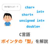 【C言語】ポインタの「型」について解説
