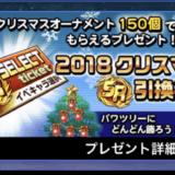 【パワサカ】2018クリスマスSR引換券おすすめキャラ