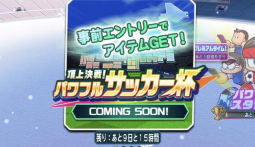 【パワサカ】頂上決戦!パワフルサッカー杯(2018冬)詳細情報