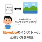 【C言語】libwebpのインストールと使用方法・使用例