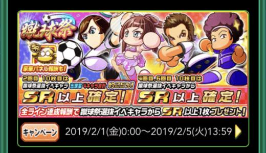 【パワサカ 】蹴球祭ガチャ(2019年2月)!クライフとアフロ狙いなら引いて良い!