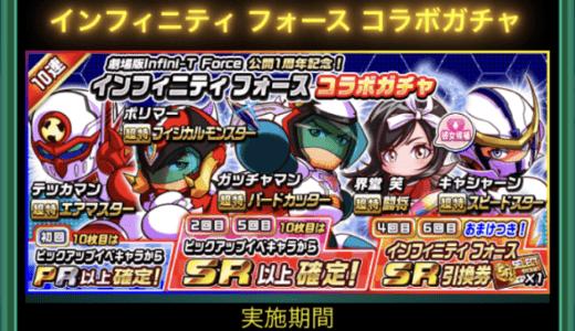 【パワサカ】ガッチャマン復刻!インフィニティフォースコラボガチャ!