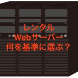 レンタルWEBサーバー選び方の基準(ロリポップとエックスサーバー比較付き)