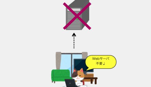 MAMPがあれば「ネット環境なし」でもワードプレスが使える!