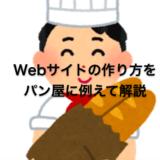 Webサイトの作り方をパン屋に例えて解説
