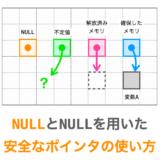 【C言語】「NULL」の意味とNULLを用いた「安全なポインタの使い方」