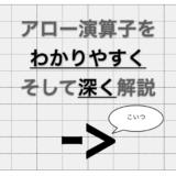 C言語のアロー演算子(->)を分かりやすく、そして深く解説