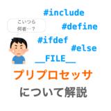 【C言語】プリプロセッサについて解説!#includeや#defineの意味が理解できる!