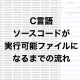 【C言語】ソースコードが実行可能ファイルになるまでの処理の流れ