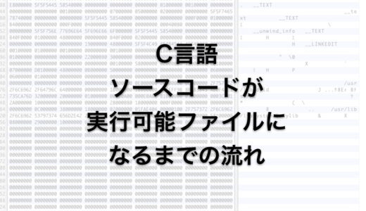 C言語ソースコードが実行可能ファイルになるまでの流れ
