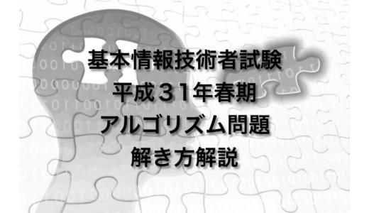 平成31年(H31)春期 基本情報技術者試験 アルゴリズム問題 解き方解説
