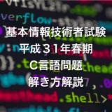 平成31年(H31)春期 基本情報技術者試験 C言語問題 解き方解説