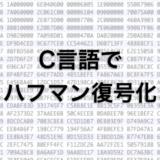 C言語でハフマン復号化